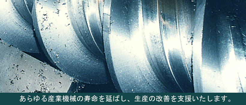 産業機械の寿命を延ばし生産の改善を支援